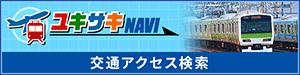ユキサキナビ 交通アクセス検索