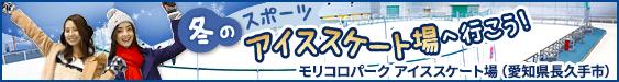 冬の施設特集 アイススケート場へ行こう!モリコロパーク アイススケート場(愛知県長久手市)